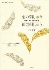 優美な英国伝統の世界<br /> 金の刺しゅう 銀の刺しゅう